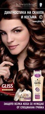 Пълен анализ на състоянието на вашата коса 1