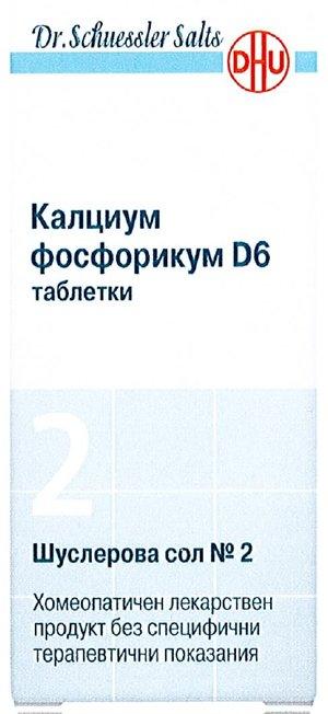 Шуслерова сол №2 1