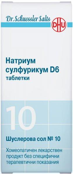 Шуслерова сол №10 1
