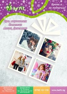 Брошура Декември
